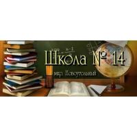 Школа №14 Донской