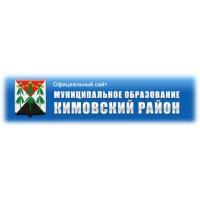 Администрация МО Кимовский район