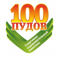 100 Пудов