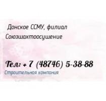 """Донское ССМУ """"Союзшахтоосушение"""""""