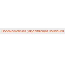 Новомосковская управляющая компания