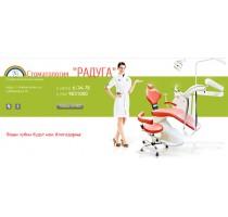 Стоматология Радуга