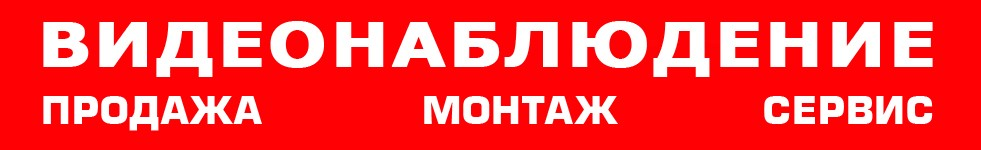 Монтаж Продажа Сервис Видеонаблюдение