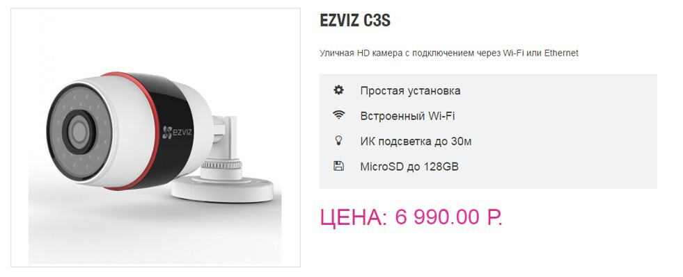 EZVIZ C3S Уличная HD камера Wi-Fi